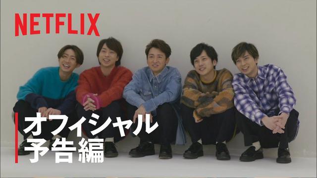 画像: 『ARASHI's Diary -Voyage-』 第22話 予告編 - Netflix www.youtube.com
