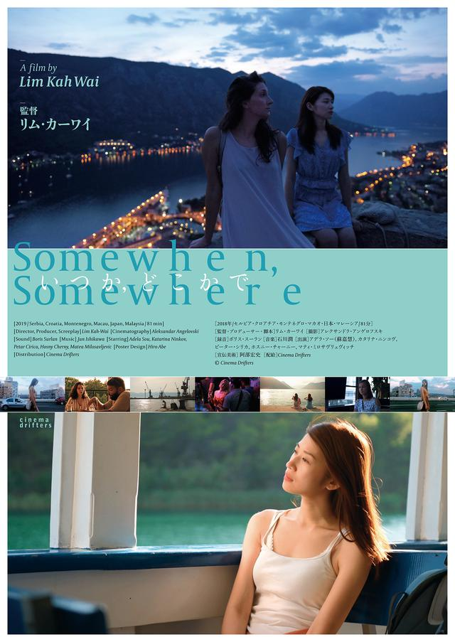 画像: Somewhen Somewhere