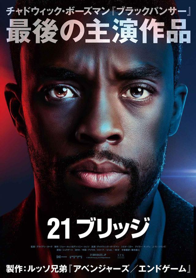 画像1: 待望のあの作品が続々と日本公開!2021年注目映画最新トピック5