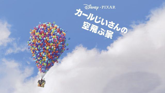 画像6: 年末年始に見たい!パワーチャージできる『ディズニープラス』オススメ映画8選