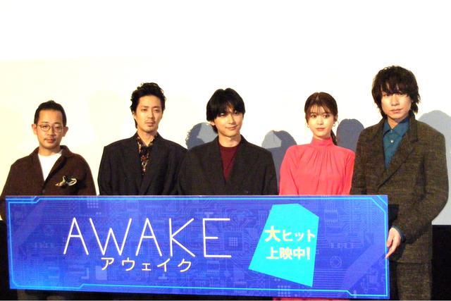 画像: 吉沢亮はじめキャストと監督が登壇!『AWAKE』初日公開舞台挨拶!