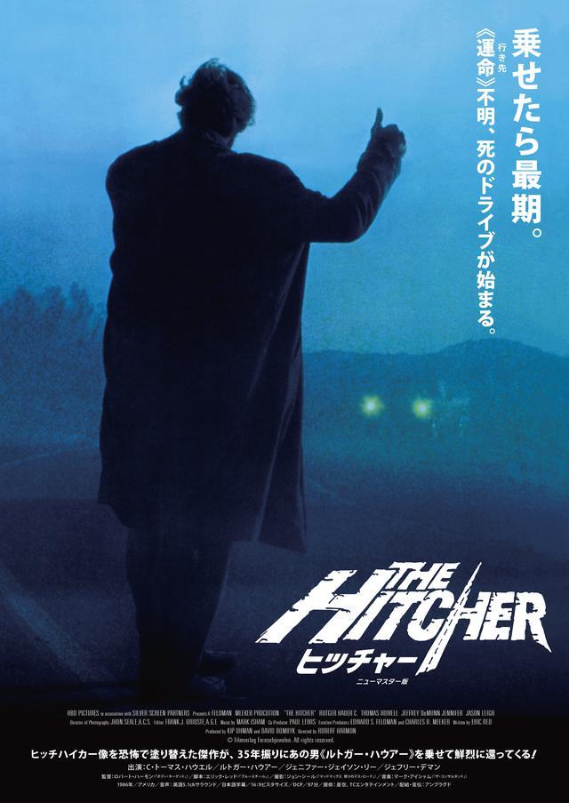 画像: 『ジョジョ』作者・荒木飛呂彦ら著名人より『ヒッチャー』推奨コメント到着