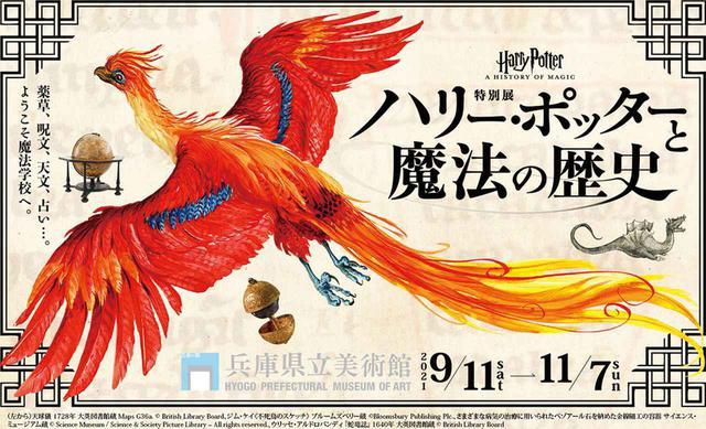 画像: 魔法や魔術の記録を展示する特別展「ハリー・ポッターと魔法の歴史」展