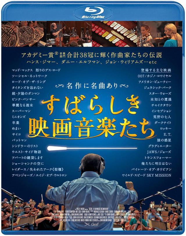 画像2: 驚異的大ヒット!ドキュメンタリー『ようこそ映画音響の世界へ』ブルーレイ発売決定
