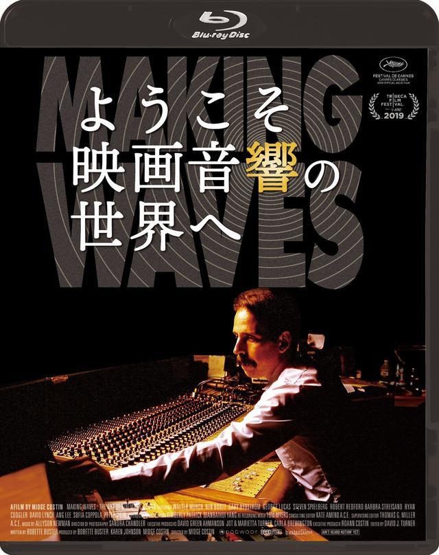 画像1: 驚異的大ヒット!ドキュメンタリー『ようこそ映画音響の世界へ』ブルーレイ発売決定