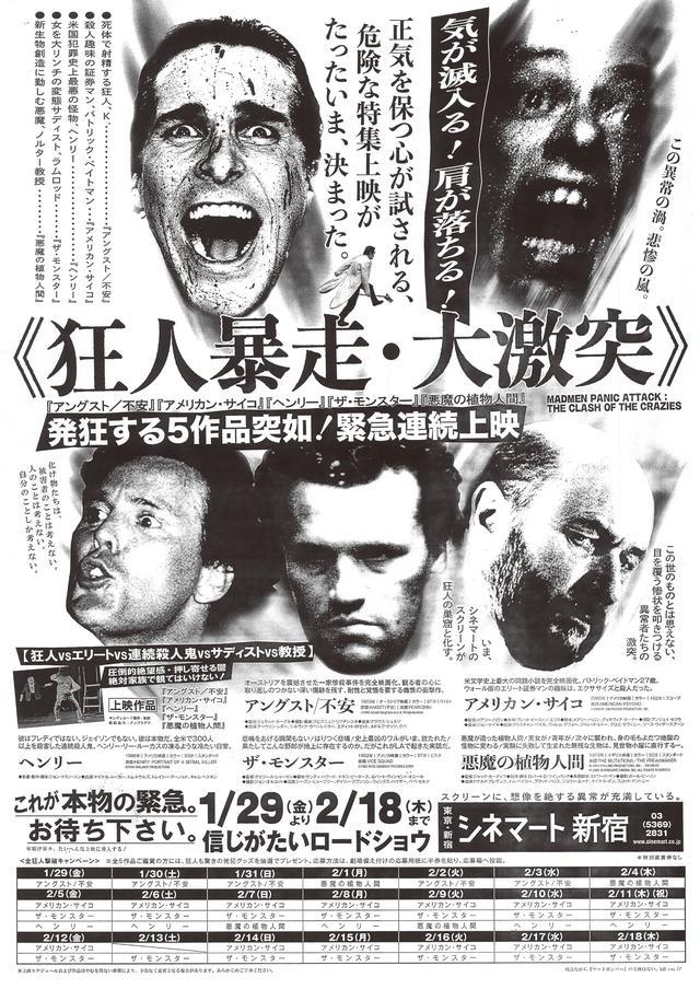 画像6: 危険な特集上映≪狂人暴走・大激突≫シネマート新宿で1月29日より開催決定!
