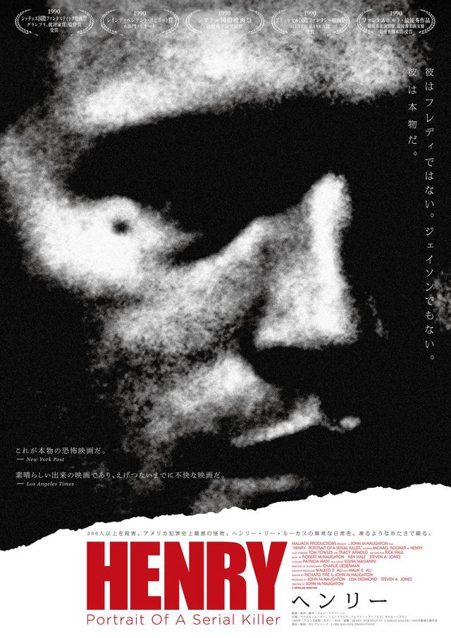 画像3: 危険な特集上映≪狂人暴走・大激突≫シネマート新宿で1月29日より開催決定!