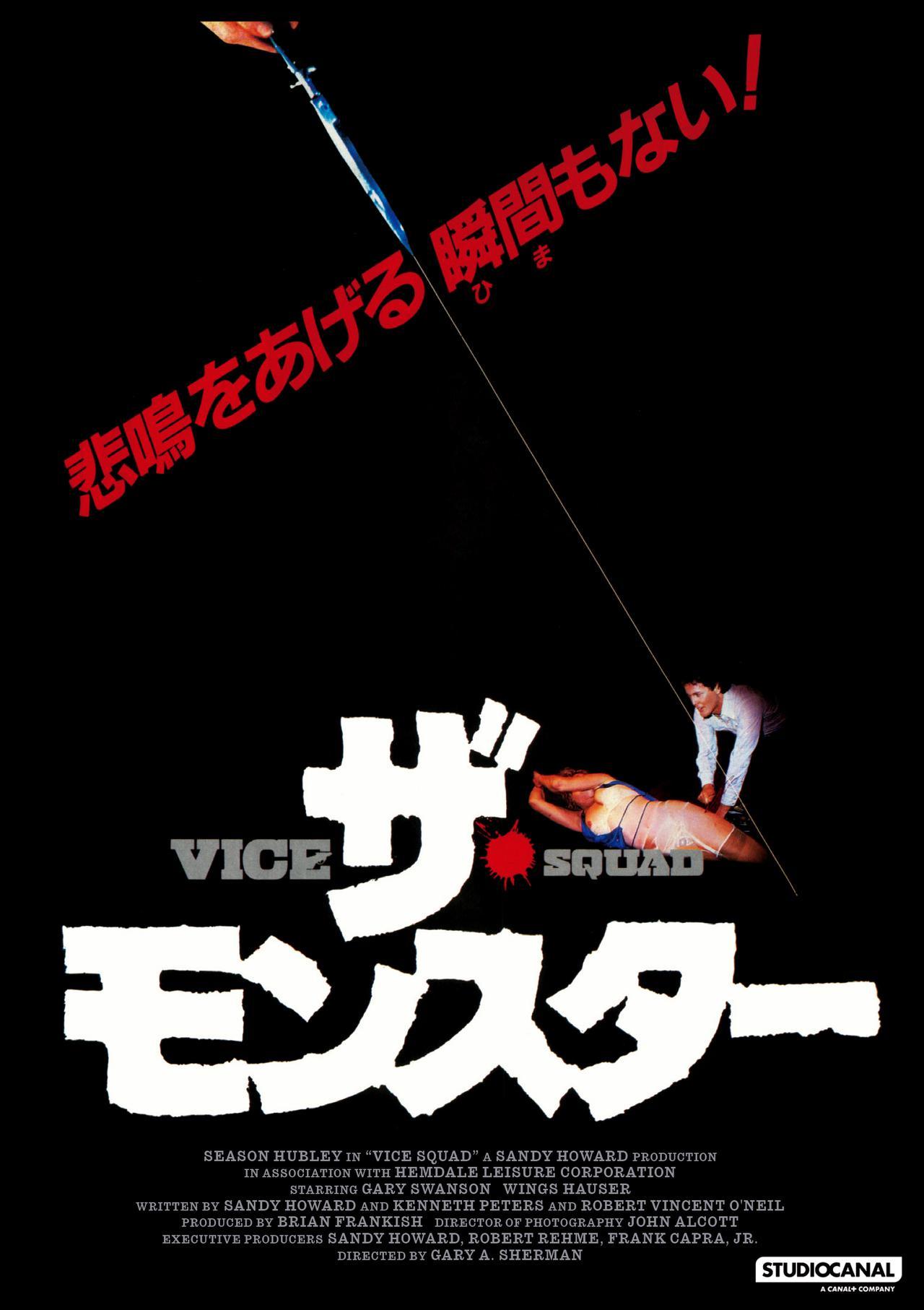 画像4: 危険な特集上映≪狂人暴走・大激突≫シネマート新宿で1月29日より開催決定!