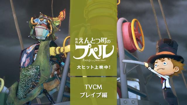 画像: 『映画 えんとつ町のプぺル』【TVCM ブレイブ編】大ヒット上映中 youtu.be
