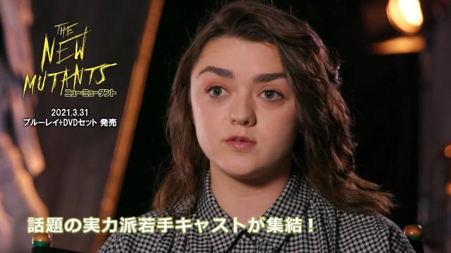 画像: 『ニュー・ミュータント』話題の実力派若手キャストが集結! www.youtube.com