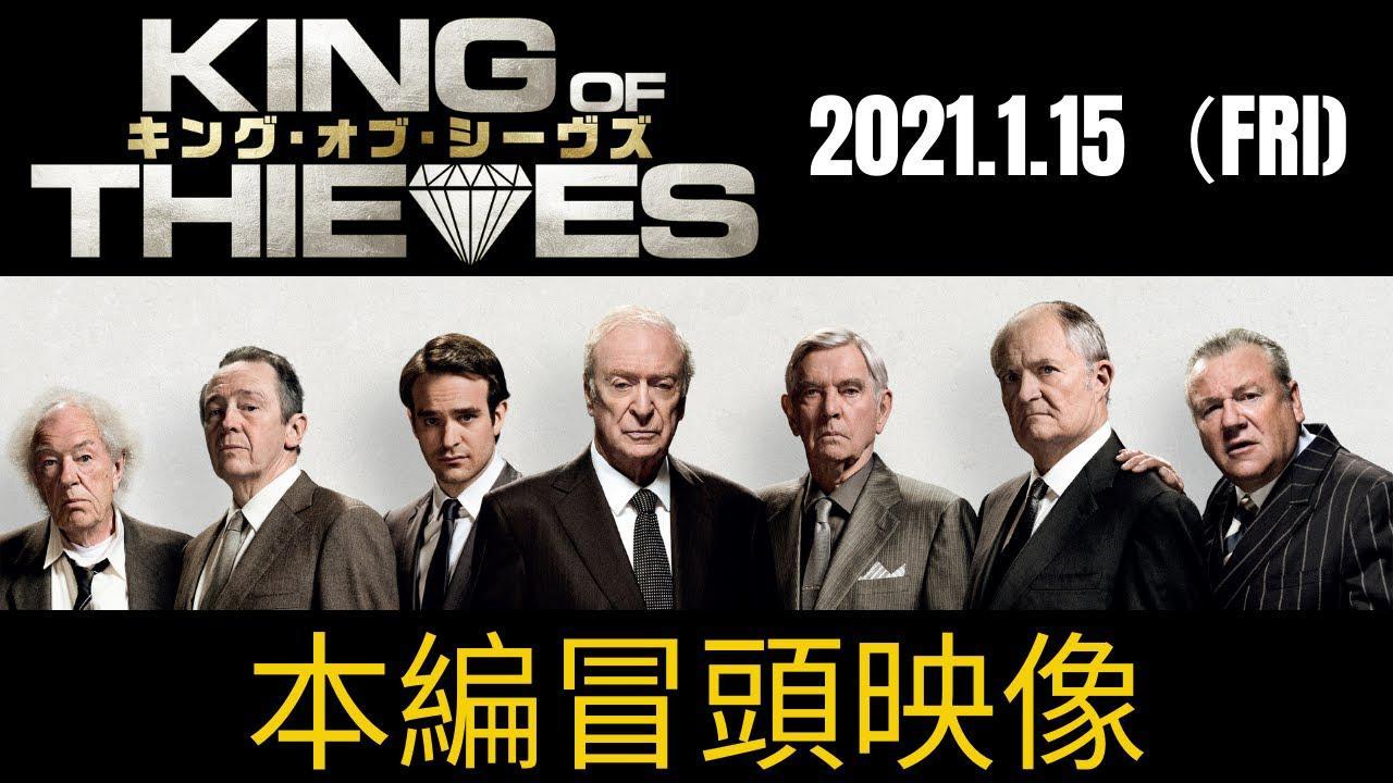 画像: 『キング・オブ・シーヴズ』本編冒頭映像 2021.01.15公開 youtu.be
