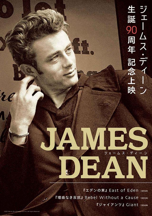 画像2: 【映画史に残る傑作】ジェームズ・ディーンの名演が光る3本の主演映画