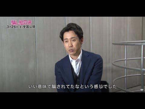 画像: 映画『騙し絵の牙』大泉洋さんインタビュー youtu.be