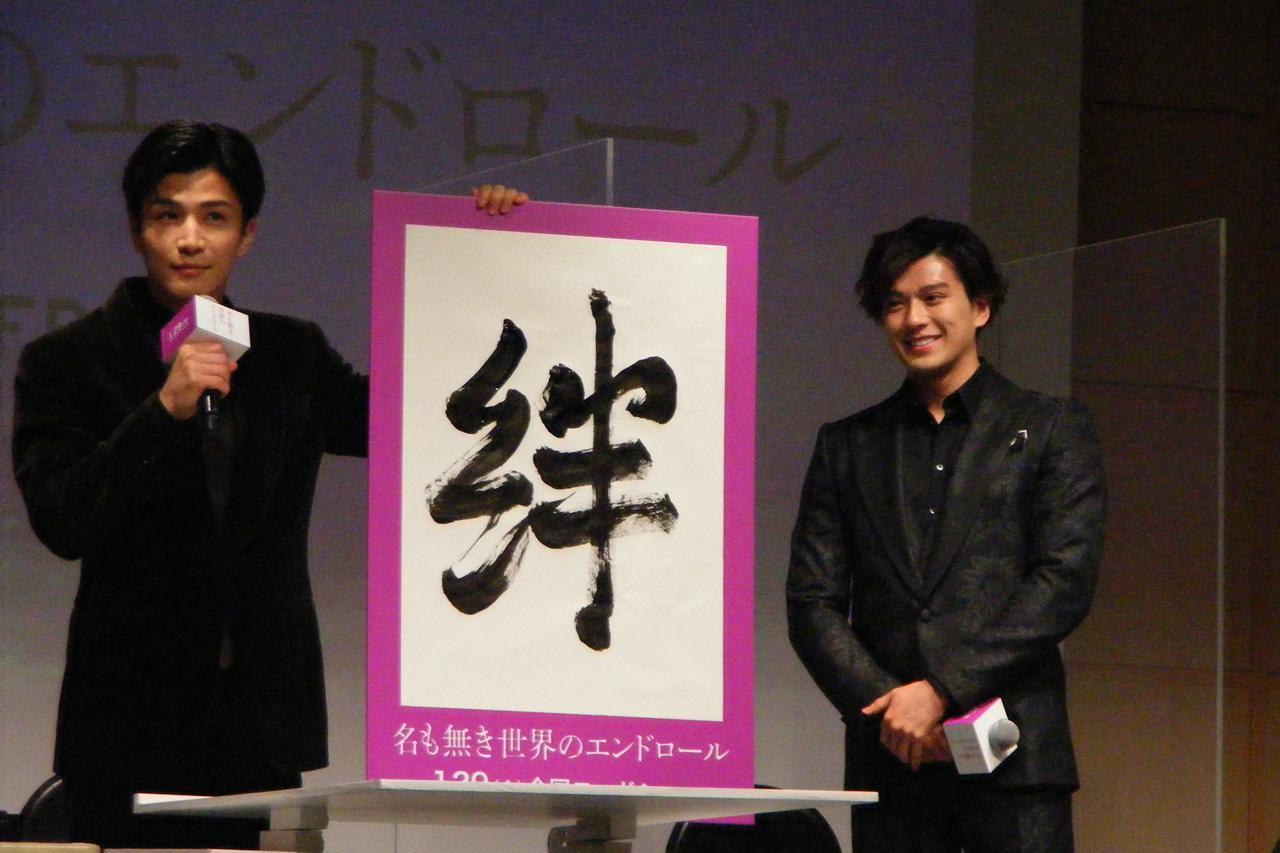 画像4: 主演の岩田剛典が代表し、どんな想いで祈祷をしたか、漢字1文字をしたためる