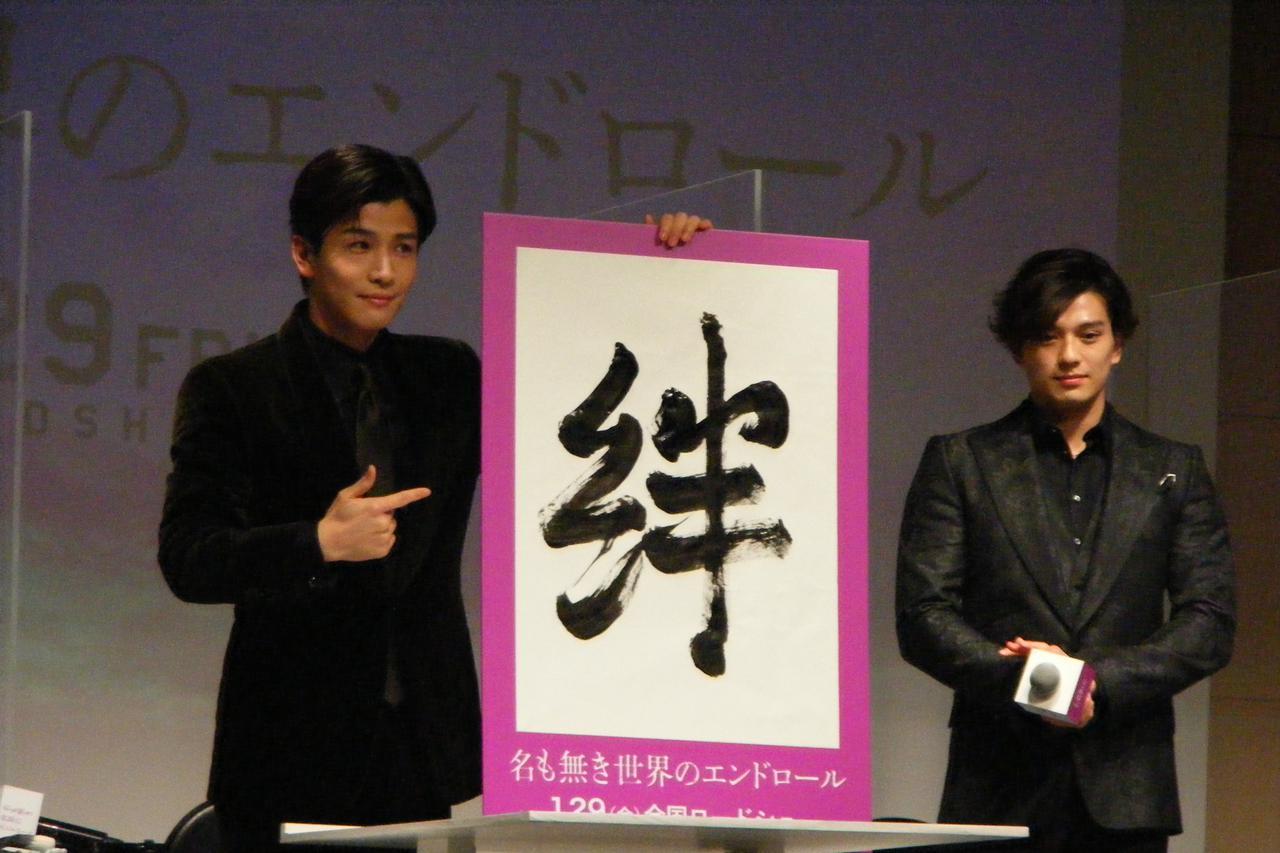 画像3: 主演の岩田剛典が代表し、どんな想いで祈祷をしたか、漢字1文字をしたためる