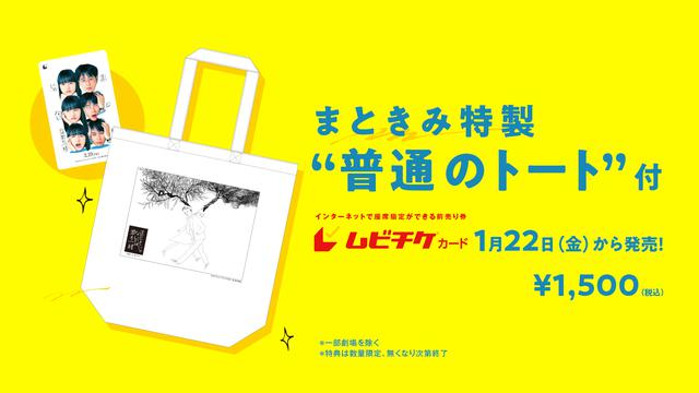 画像: 特典付きムビチケカード:1月22日発売開始