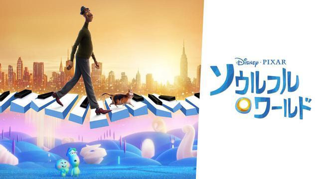 画像: ディズニープラスで配信中 © 2021 Disney/Pixar