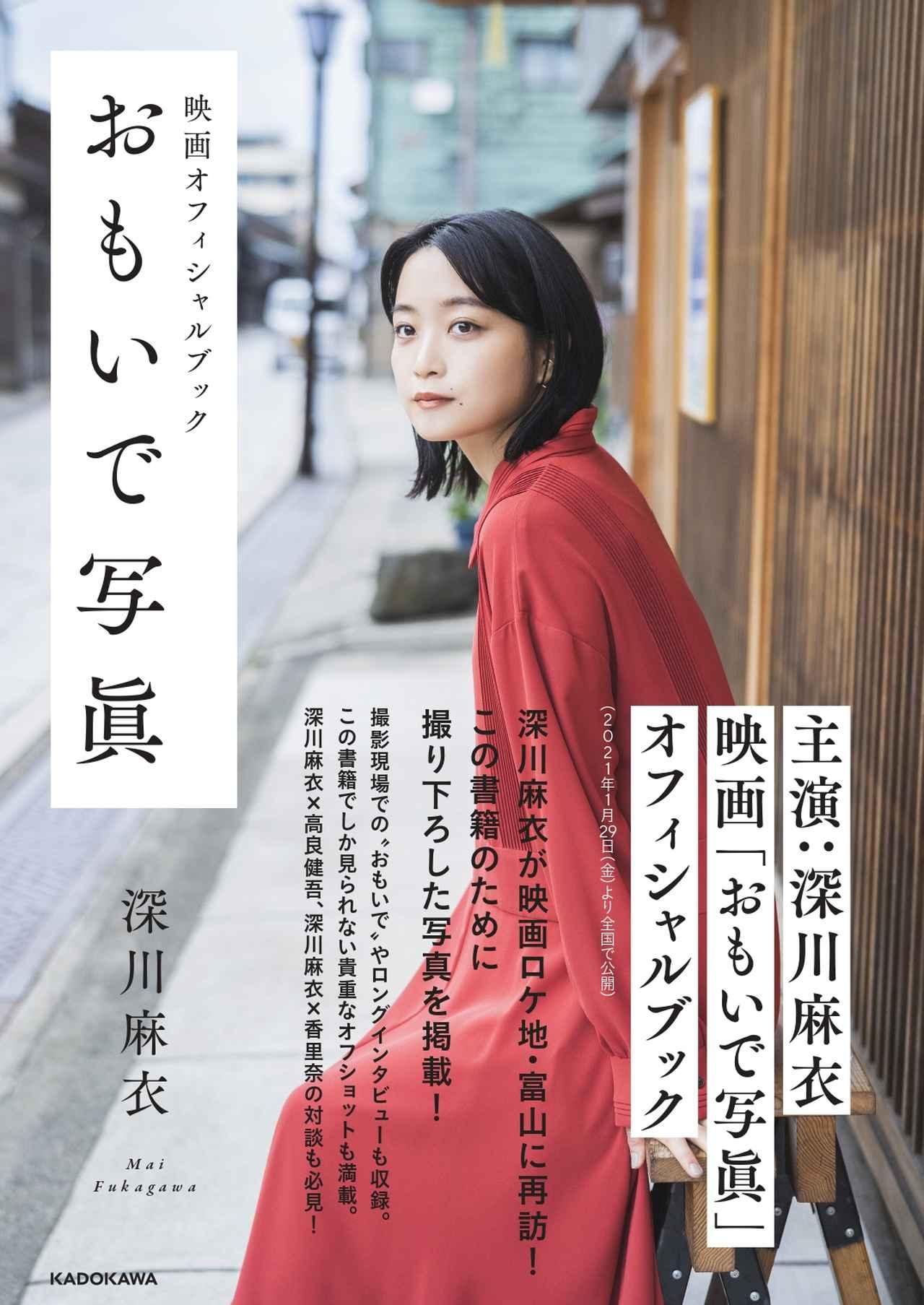 画像: 深川麻衣の撮り下ろし写真が満載!映画『おもいで写眞』オフィシャルブック発売