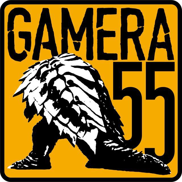 画像: ガメラ55周年記念プロジェクトロゴ
