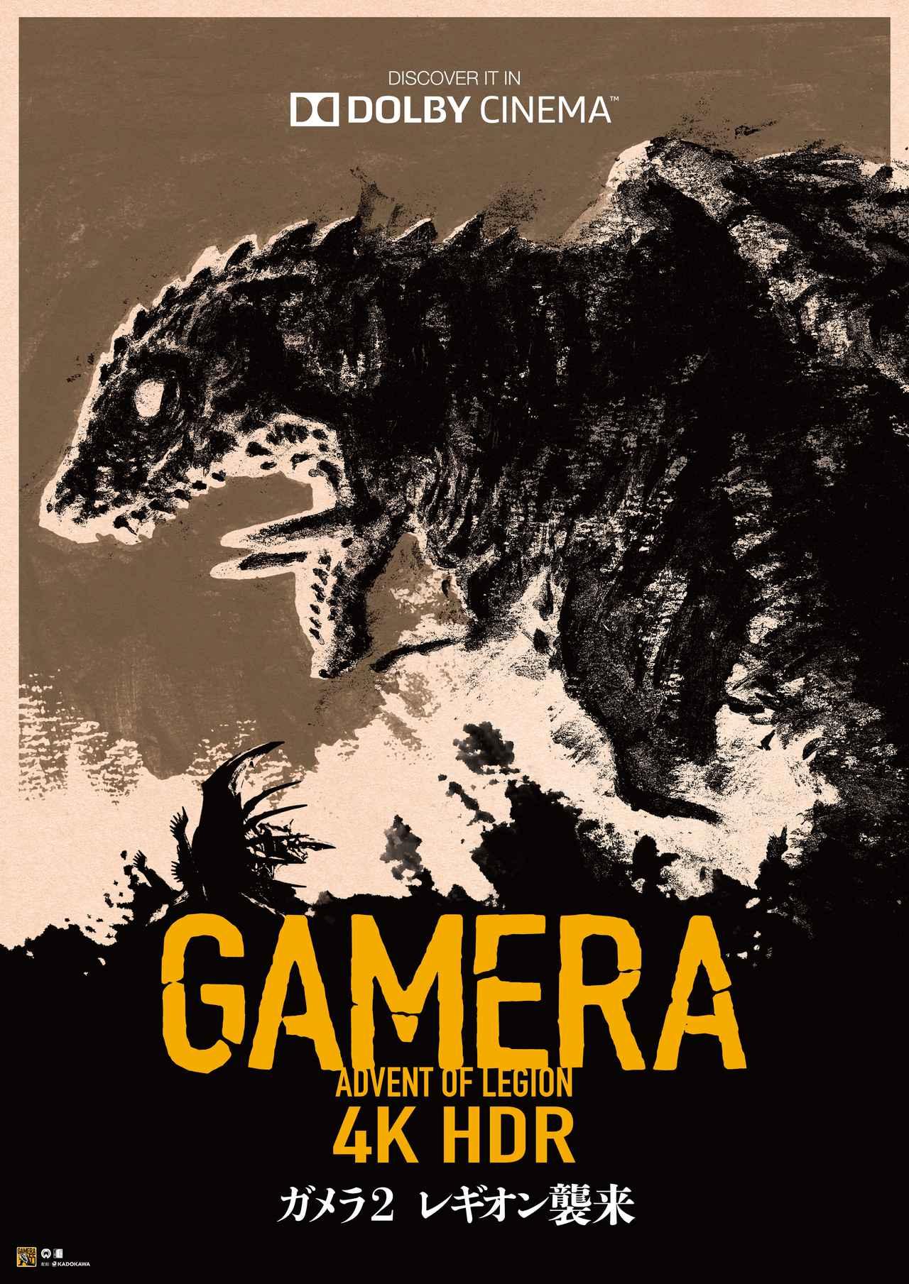 画像: 平成ガメラ3部作の第2作『ガメラ2 レギオン襲来』期間限定ドルビーシネマ上映決定!