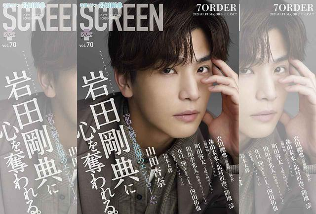 画像: SCREEN+Plus(スクリーンプラス)Vol.70、12月14日(月)発売!表紙・巻頭は岩田剛典さん