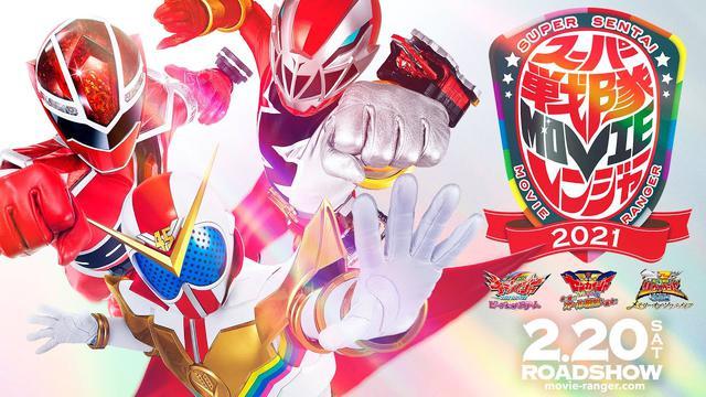 画像: 『スーパー戦隊MOVIEレンジャー2021』予告編 youtu.be
