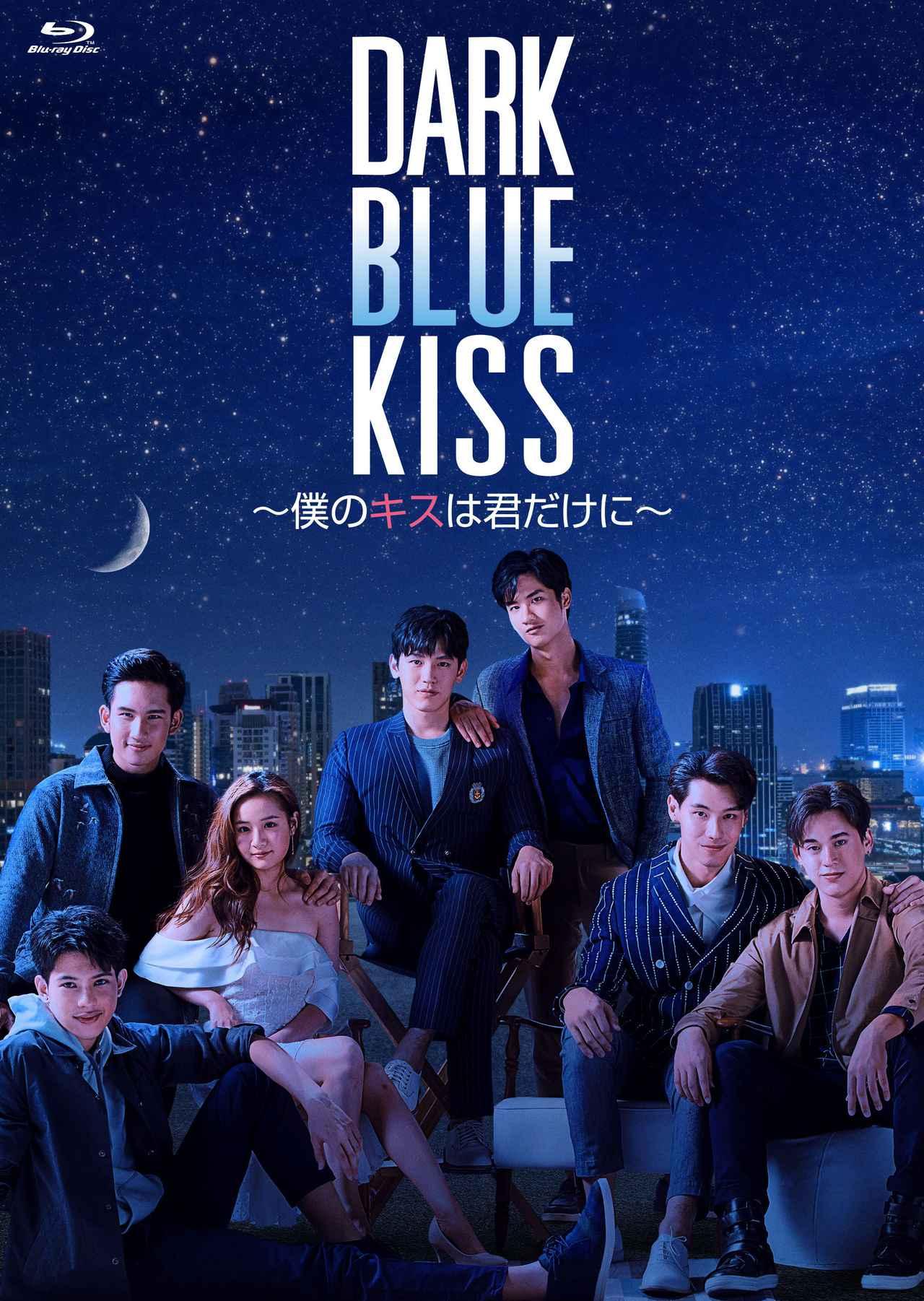 画像4: タイBLドラマの注目作『Our Skyy/アワ・スカイ』『Dark Blue Kiss』同日リリース決定