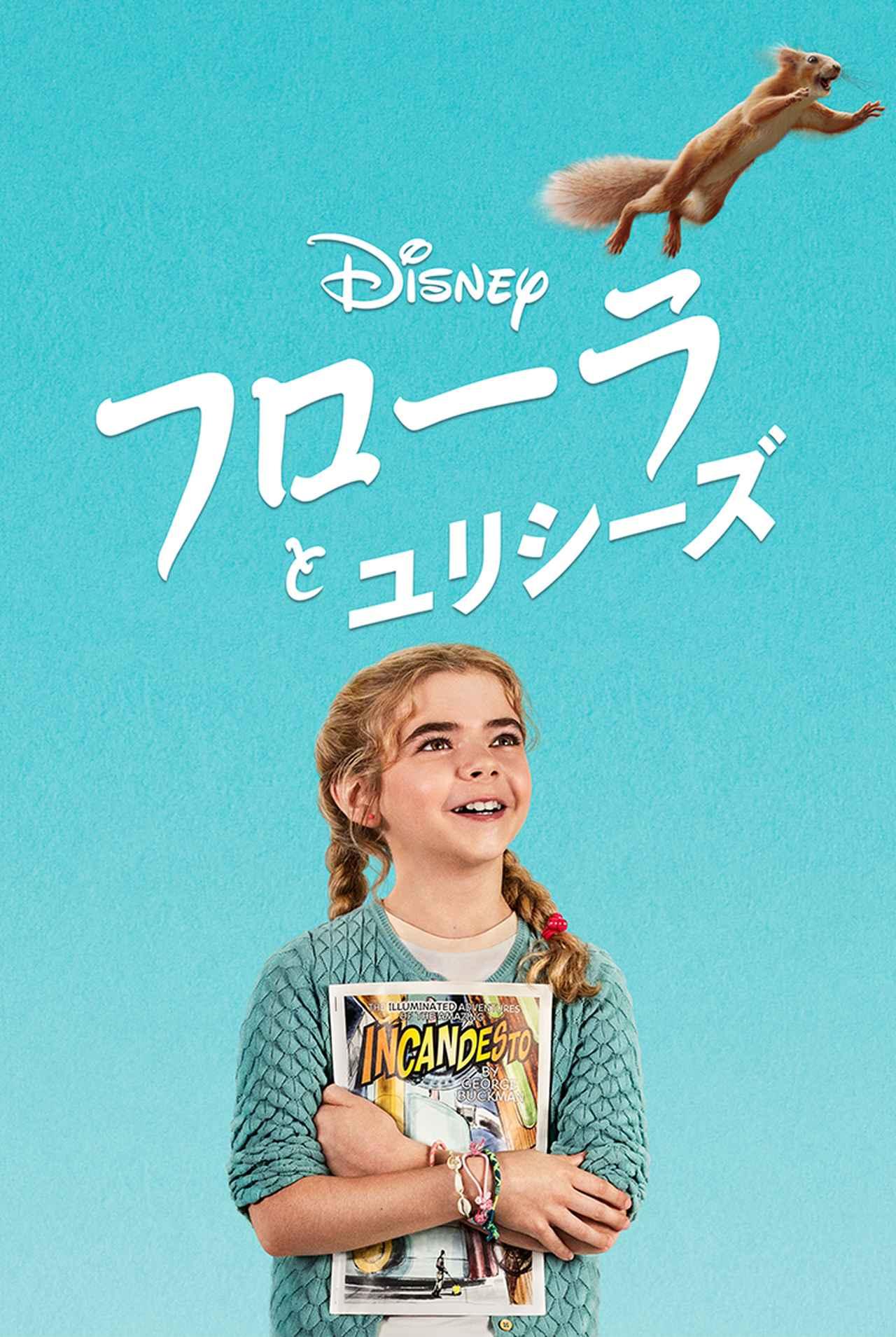 画像: 【映画】リスがスーパーヒーローに覚醒!『フローラとユリシーズ』2/26(金)よりディズニープラスで独占配信