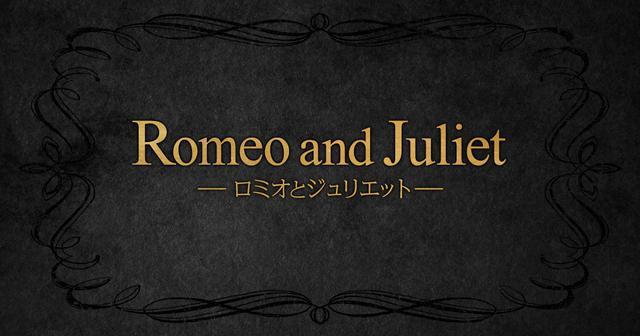 画像: 道枝駿佑主演「Romeo and Juliet -ロミオとジュリエット-」公式 東京グローブ座