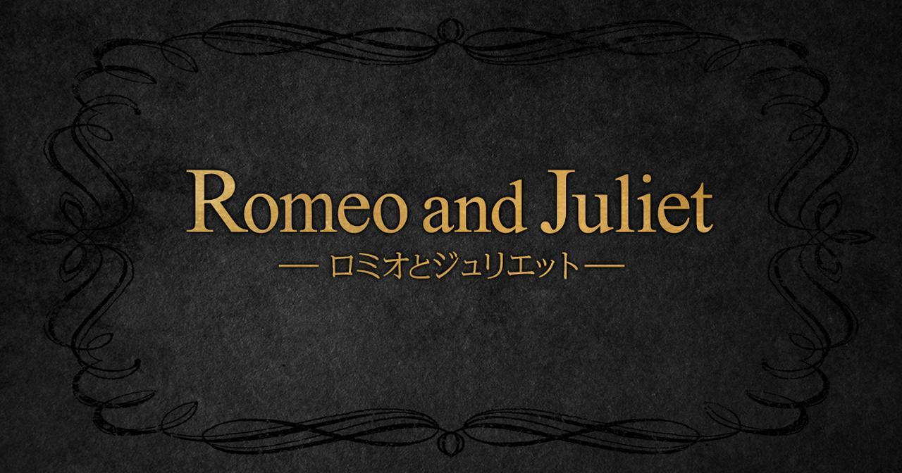 画像: 道枝駿佑主演「Romeo and Juliet -ロミオとジュリエット-」公式|東京グローブ座