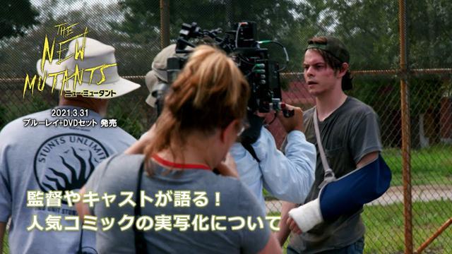 画像: 『ニュー・ミュータント』 監督やキャストが語る!人気コミックの実写化について youtu.be