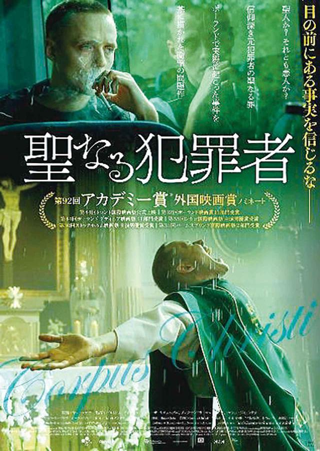 画像1: 迷ったらコレ!映画のプロ・批評家3人がオススメする新作映画【2021年2月版】