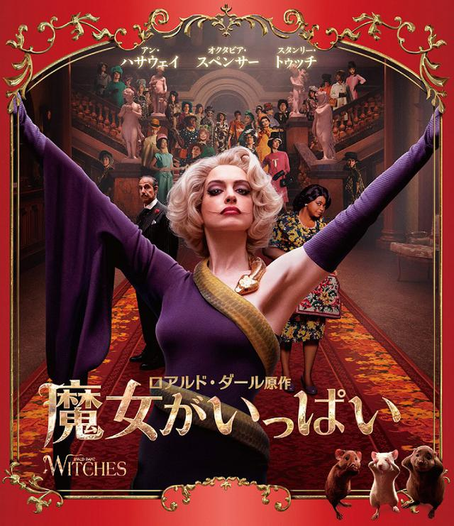 画像2: 朴璐美による吹替版を初収録!『魔女がいっぱい』ブルーレイ&DVDリリース決定