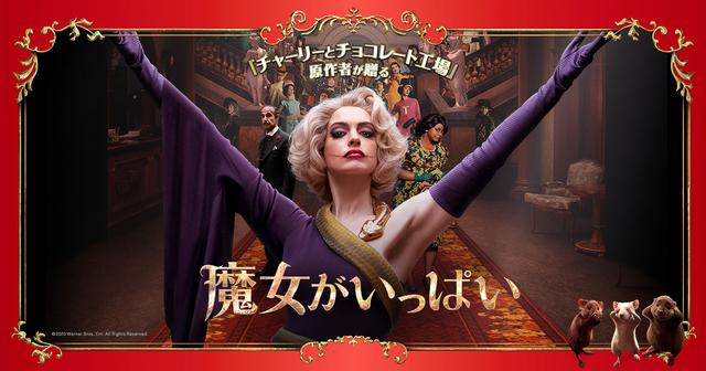 画像: 映画『魔女がいっぱい』オフィシャルサイト | デジタル先行配信!ブルーレイ&DVDリリース