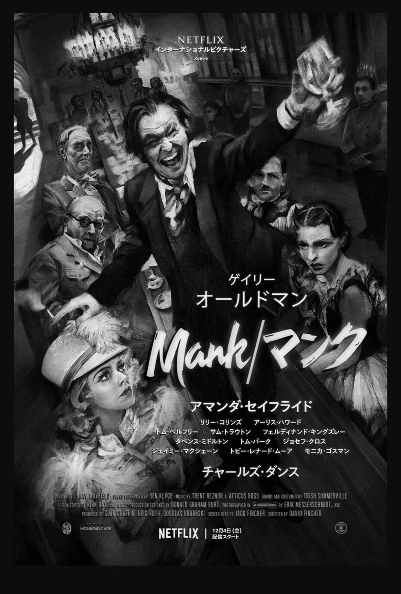 画像: Netflix映画『Mank/マンク』独占配信中