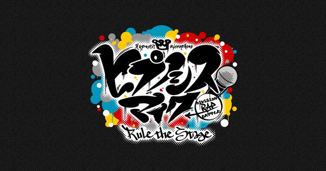画像: 『ヒプノシスマイク-Division Rap Battle-』Rule the Stage