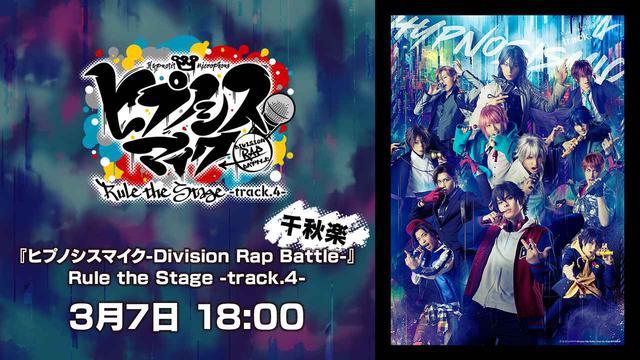 画像: 『ヒプノシスマイク-Division Rap Battle-』Rule the Stage -track.4-、3月7日(日)千秋楽「ABEMA PPV ONLINE LIVE」で生配信決定! - SCREEN ONLINE(スクリーンオンライン)