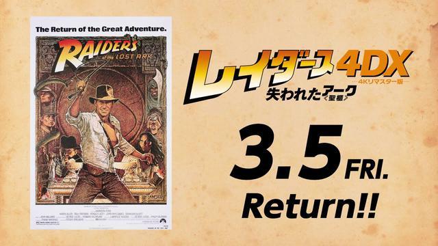 画像: 『レイダース失われたアーク《聖櫃》』4Kリマスター版4DX 3月5日(金)公開 youtu.be