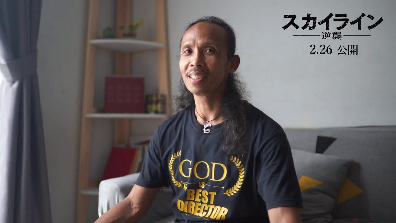 画像: 『スカイライン-逆襲-』ヤヤン・ルヒアン メッセージ youtu.be