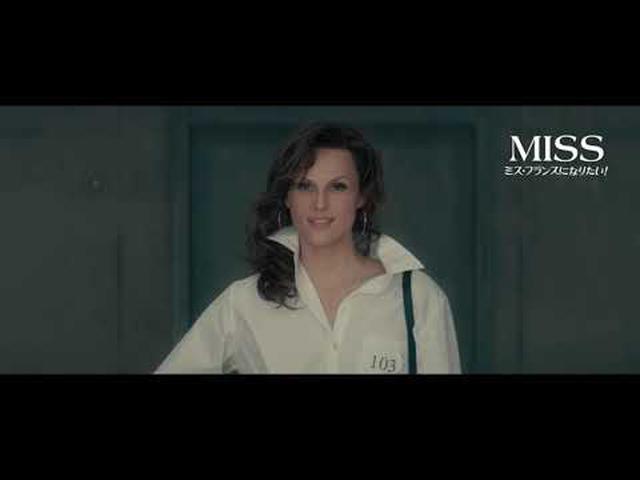 画像: 映画『MISS ミス・フランスになりたい!』本編映像 youtu.be