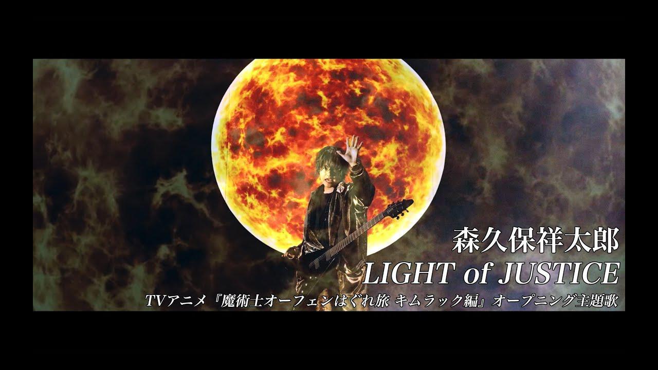 画像: 森久保祥太郎 - LIGHT of JUSTICE(TVアニメ『魔術士オーフェンはぐれ旅』OP主題歌)Music Video youtu.be
