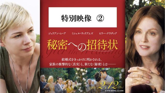 画像: 2/12公開『秘密への招待状』特別映像② youtu.be