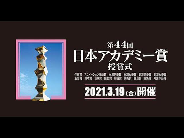 画像: 第44回 日本アカデミー賞 授賞式告知動画 youtu.be