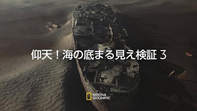 画像: 仰天!海の底まる見え検証 3 - 予告編 |ナショジオ www.youtube.com
