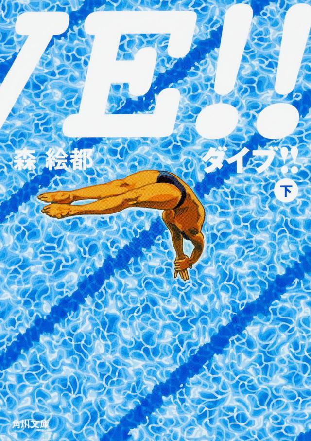 画像2: ©︎森絵都/KADOKAWA