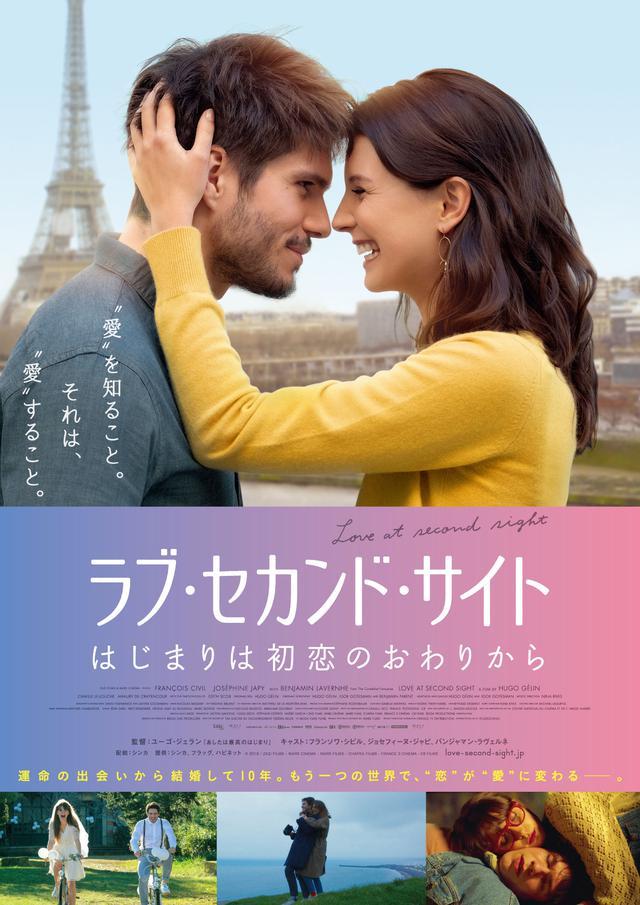 """画像: 初々しさに悶える""""不意打ちキス!"""" 仏映画サイトで絶賛『ラブ・セカンド・サイト はじまりは初恋のおわりから。』キスシーンが公開"""
