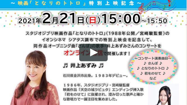 画像1: 井上あずみファミリーコンサート ~映画「となりのトトロ」特別上映記念~ vimeo.com