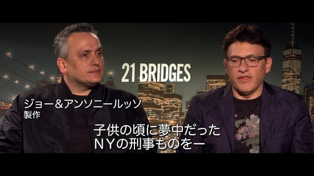 画像: 『21ブリッジ』ルッソ兄弟のインタビュー映像解禁 youtu.be