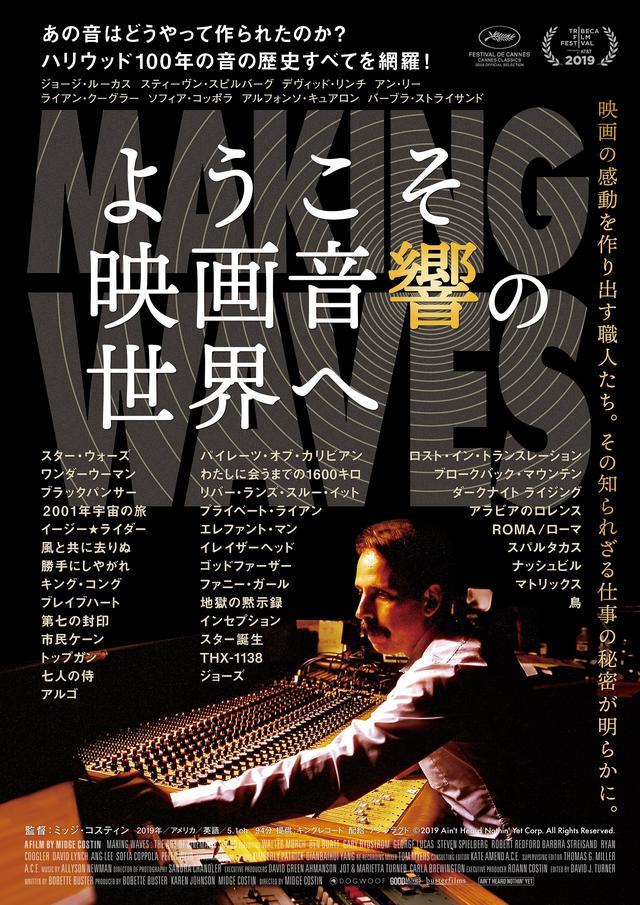画像: 「映画音響の世界を知る~ボクらのたづくりスタジオ 音響技術編~」の開催も