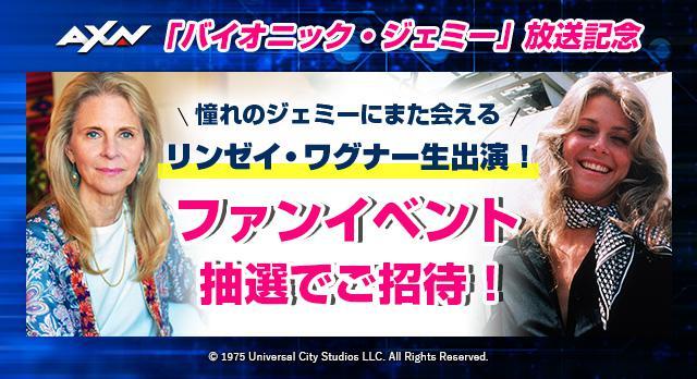 画像: AXN「バイオニック・ジェミー」放送記念 リンゼイ・ワグナー生出演!ファンイベントにご招待!